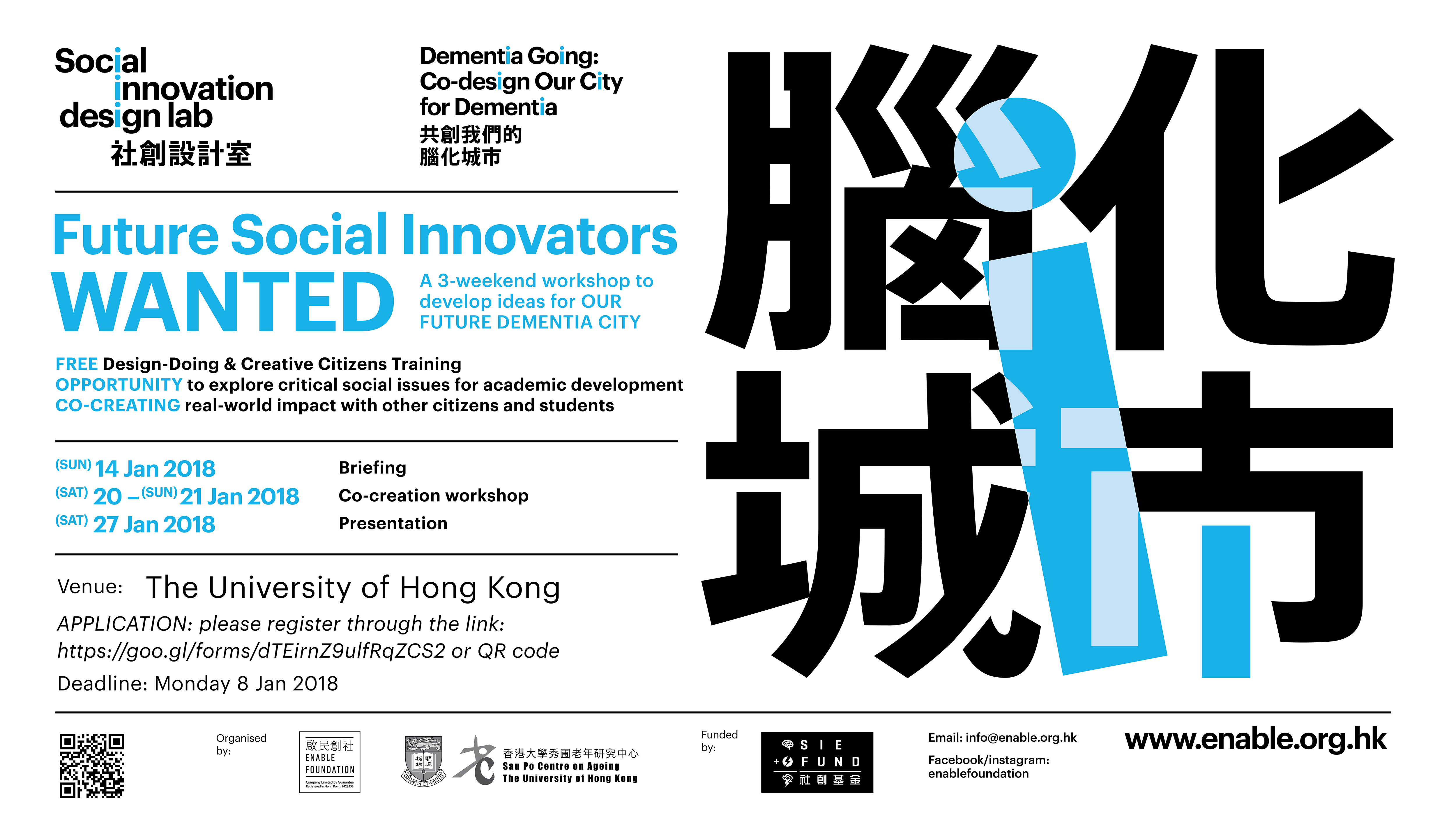 Dementia Going – Social Innovation Design Lab Registration (腦化城市 . 社創設計室)