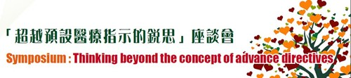 2009 Symposium on Thinking beyond the concept of advance directives  「超越預設醫療指示的銳思」座談會